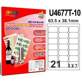 【彩之舞】進口噴墨亮面膠質標籤A4-21格圓角-3x7/10張/包 U4677T-10x2包(貼紙、標籤紙、A4)