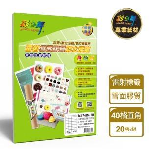 【彩之舞】進口雷射雪面膠質防水標籤 40格直角-4x10/10張/包 U4474TM-10*2包(貼紙、標籤紙、A4)