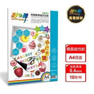 【彩之舞】亮面膠質噴墨磁性貼紙 A4 0.4mm 5張/包 HY-H26x2包(噴墨紙、防水、A4、磁性紙)