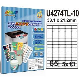 【彩之舞】進口雷射亮面膠質防水標籤 65格圓角-5x13/10張/包 U4274TL-10*2包(貼紙、標籤紙、A4)