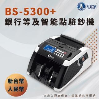 【大當家】保固14個月業界首創BS-5300台幣/ 人民幣商用點驗鈔機