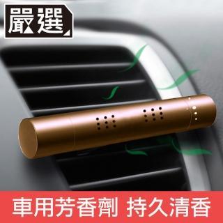 嚴選 車用冷氣出風孔空氣清淨香氛/香水芳香劑 (送三支香棒)