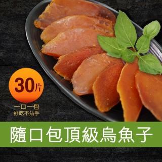 【優鮮配】口湖大師野生一口烏魚子30片(30片/包 共1包)