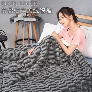 【BELLE VIE】奢華仿貂絨羊羔厚毯被-150x200cm(兩色任選)