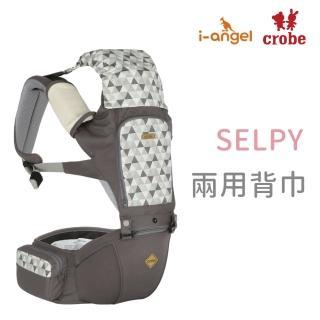 【I-ANGEL】姊妹牌 crobe SELPHY 座椅式背巾(三色可選)