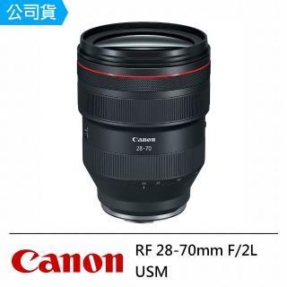 【Canon】RF28-70mm f/2L USM(公司貨)
