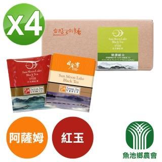 【摩斯x魚池鄉農會】組合紅茶茶包 阿薩姆+紅玉4盒(24入/盒)