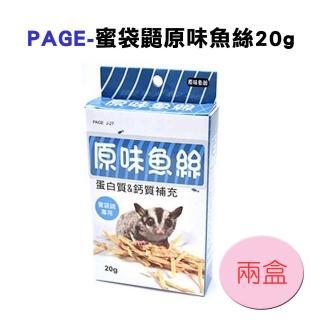 【PAGE】J-27蜜袋鼯原味魚絲 20g(兩盒組)