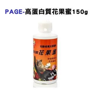 【PAGE】高蛋白質花果蜜 150g(C-57)