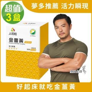 【人可和】SNQ國家認證金薑黃-樟芝添加30粒x3瓶(先清再補活力瞬現)