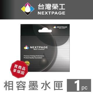 【NEXTPAGE 台灣榮工】EPSON NO.73N /T105250  藍色 相容墨水匣(適用 TX200/CX6900F/CX9300F)