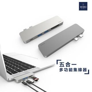 【WIWU】五合一轉接器 USB 3.0 Type-C Hub for MacBook Pro 多功能充電傳輸集線器(-灰色 T8 Lite)