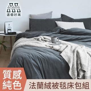 【這個好窩】法蘭絨素色床包被套組(單人/雙人/加大)
