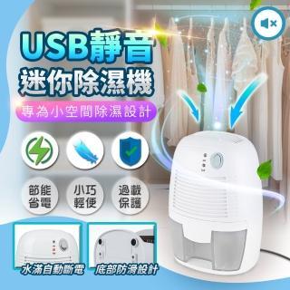 【FJ】迷你超靜音省電USB除濕機(可攜帶除濕機)