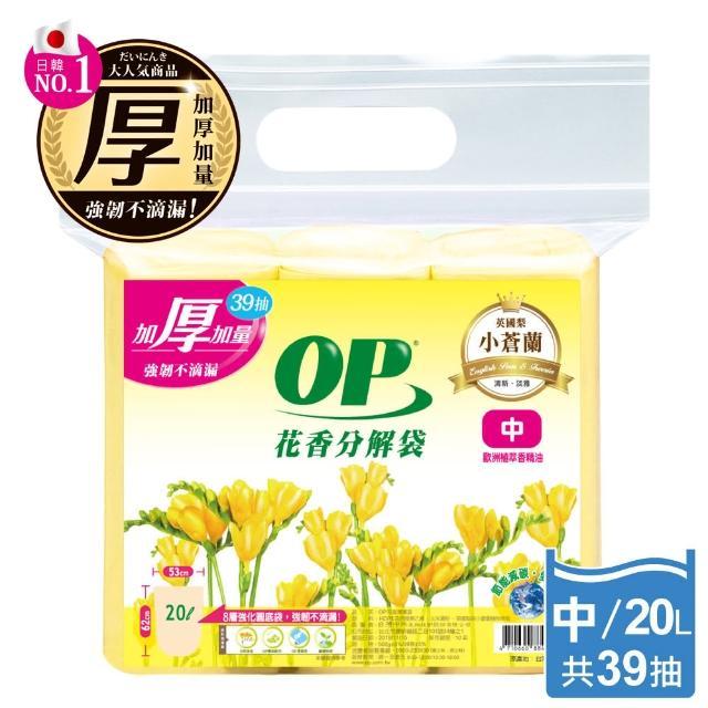 【OP】花香分解袋-英國梨小蒼蘭(加厚加量)/