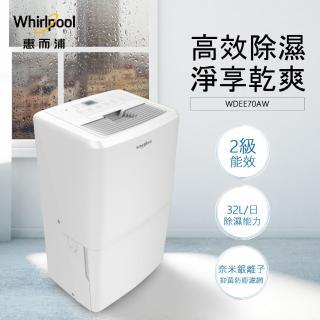 【Whirlpool 惠而浦】二級能效32公升節能除濕機WDEE70AW(二級能效貨物稅減免$1200)