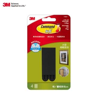 【3M】無痕大型相框掛扣-黑色(掛相框掛畫相框牆 免釘免鑽掛勾)