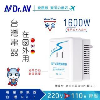 【Dr.AV 聖岡】SC-16K 220V變110V電子式電壓調整器(調整器、降壓器)