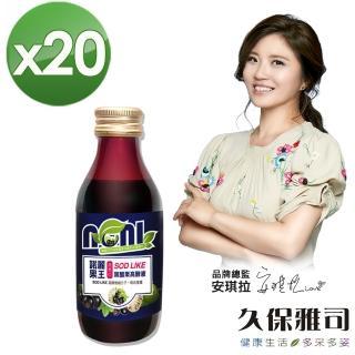 【久保雅司】諾麗果王濃萃黑醋栗SOD高酵液*20(150g/瓶)/