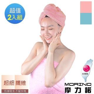 【MORINO】超細纖維速乾浴帽(2入組)