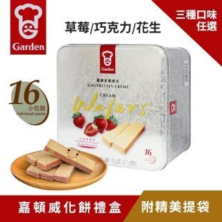 【Walkers】嘉頓威化餅 43.7g*16包(四種口味任選)