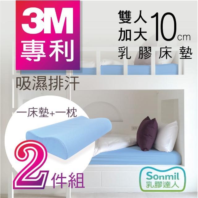 【sonmil乳膠床墊】3M吸濕排汗型10cm乳膠床墊+乳膠枕超值組-雙人床墊6尺/