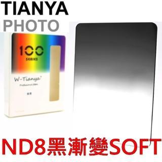 【Tianya】天涯100相容法國Cokin高堅Z-Pro黑漸層黑ND8黑漸變黑SOFT方型ND濾鏡(方形ND減光鏡 濾色片)