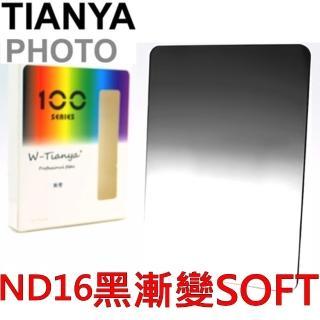 【Tianya】天涯100相容法國Cokin高堅Z-Pro黑漸層黑ND16黑漸變黑SOFT方型ND濾鏡(方形ND減光鏡 濾色片)