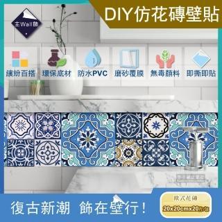 【生活良品】花磚牆貼壁貼地板貼紙 四格歐式磁磚款 20x20cm 每套20片(防水即撕即貼)