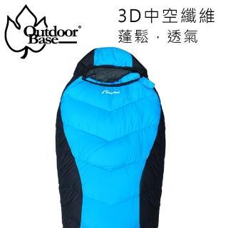 【Outdoorbase】中空纖維可拼接情人睡袋 幸福保暖睡袋-(超細3D中空纖維睡袋 親膚表布)