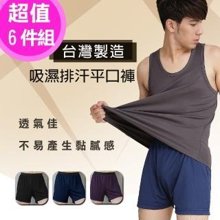 【MI MI LEO】台灣製超舒適吸排平口褲-超值6件組(男內褲#平口褲#台灣製#MIT#吸濕排汗)