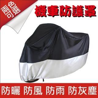 【威力鯨車神】頂級加厚雙色機車防護罩/機車防曬罩/機車防塵套-L號
