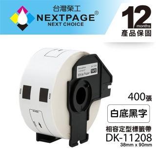 【NEXTPAGE 台灣榮工】BROTHER 相容 定型標籤帶  DK-11208(38mm x 90mm 白底黑字 400張)