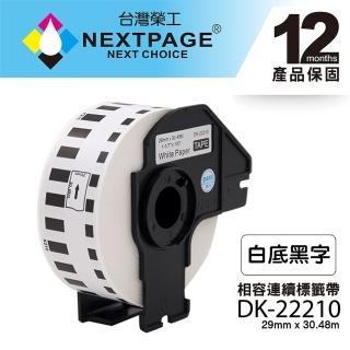 【NEXTPAGE 台灣榮工】BROTHER 相容 連續標籤帶  DK-22210(29mm x 30.48mm 白底黑字)