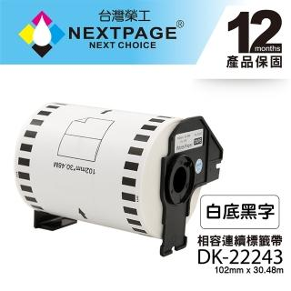 【NEXTPAGE 台灣榮工】BROTHER 相容 連續標籤帶  DK-22243(102mm x30.48m 白底黑字)