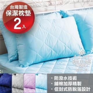 【AGAPE 亞加.貝】MIT台灣製《8色任選》防潑水防蹣抗菌信封式保潔枕墊 二入(SGS國際認證)