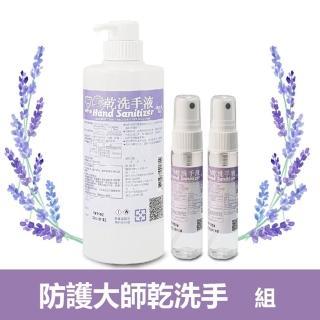 防護大師乾洗手液 (薰衣草香味) 500ml* 5瓶