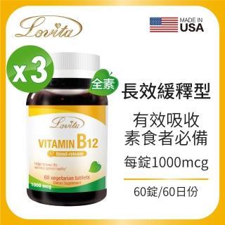 【Lovita愛維他】高單位長效緩釋型維生素B12 1000mcg(3入組 素食60錠/瓶)