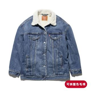 【LEVIS】女款 牛仔外套 / Baggy 復古極寬鬆版型 / Sherpa棉花絨 / 藍色可拆式毛領