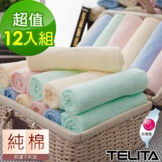 【TELITA】台灣製造精選超值素色毛巾(12入組)