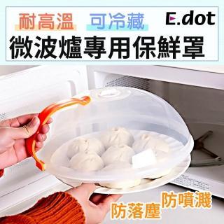【E.dot】微波爐專用安全防護罩