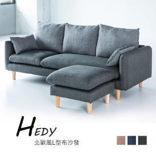 【obis】Hedy北歐風L型布沙發(獨立筒坐墊)