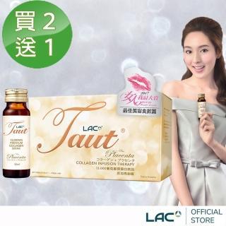 【GNC 小資女神組】LAC回原膠原蛋白-胎盤飲品8瓶/盒 X3盒(膠原蛋白/馬胎盤/Q10)