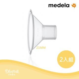 【美樂Medela】吸乳器配件-加大喇叭罩-前半截21/27/30/36mm 2入組(★原廠配件提供美樂吸乳器最佳效能★)