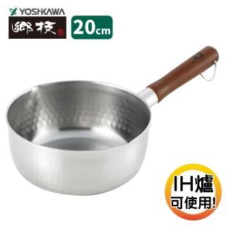 【YOSHIKAWA吉川鄉技】日本新潟燕三條 職人不鏽鋼雪平鍋(20cm)