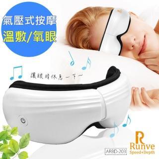 【Runve嫩芙】氧眼守護者II氣壓眼部按摩器ARBD-203(智慧SPA音樂)