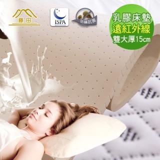 【日本藤田】遠紅外線防蹣抗菌15cm頂級天然乳膠床墊(雙人加大)