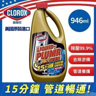 【Clorox 高樂氏】美國CLOROX 高樂氏強力通渠劑-946ml