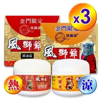 【風獅爺】金門一條根精油霜-3瓶組(30G-熱感涼感任選)