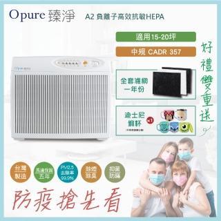 【Opure 臻淨】A2高效抗敏HEPA負離子空氣清淨機(★全民防疫做起來★)